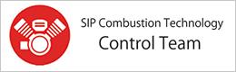 SIP革新的燃焼技術 制御チーム